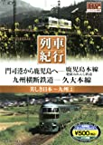 美しき日本 列車紀行/九州2 (NAGAOKA DVD) (<DVD>)
