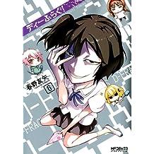 ディーふらぐ! 6 (MFコミックス アライブシリーズ)