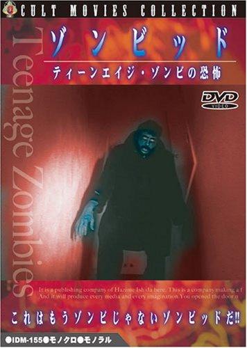 ゾンビッド ティーンエイジ・ゾンビの恐怖 [DVD]