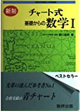 基礎からの数学I―新制 (チャート式)