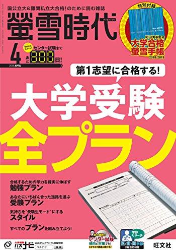 【限定特典カレンダー付き】螢雪時代2018年4月号 [雑誌] (旺文社螢雪時代)