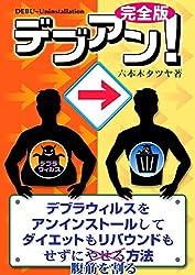 デブアン!: デブラウィルスをアンインストールして、ダイエットもリバウンドもせずに腹筋を割る方法 (アンインストール・ブックス)