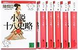 小説十八史略 文庫 全6巻 完結セット (講談社文庫―中国歴史シリーズ) -
