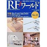 RFワール ドNo.53 2021年 02 月号 [雑誌]: トランジスタ技術 増刊
