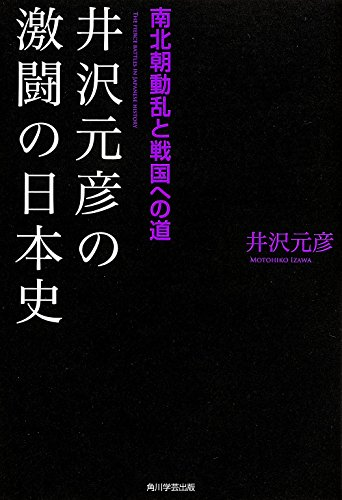 井沢元彦の激闘の日本史 南北朝動乱と戦国への道の詳細を見る