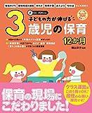 CD-ROM付き 子どもの力が伸びる 3歳児の保育12か月 (ナツメ社保育シリーズ)