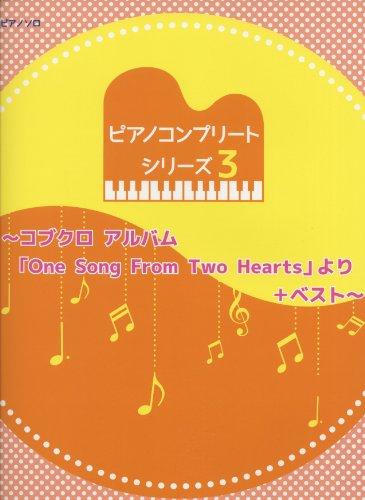 初級~中級 ピアノソロ ピアノコンプリートシリーズ(3)~コ...