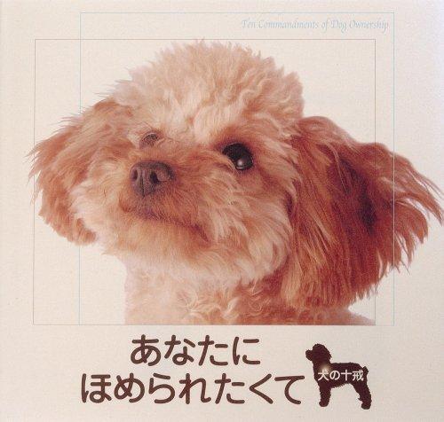 あなたにほめられたくて—犬の十戒