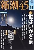 新潮45 2014年 11月号 [雑誌]