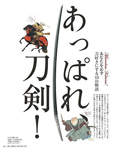 和樂(わらく) 2018年 08 月号 [雑誌]