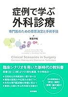 症例で学ぶ外科診療: 専門医のための意思決定と手術手技
