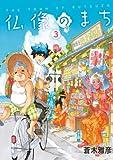 仏像のまち 3 (コミックジーン)