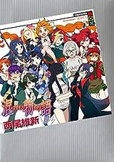 西尾維新のクロスオーバー小説集「混物語」2月発売。カバーは渡辺明夫