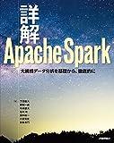 詳解 Apache Spark