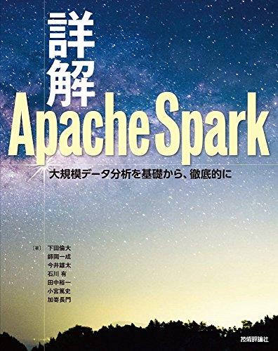 詳解 Apache Sparkの詳細を見る