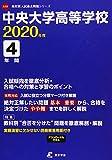 中央大学高等学校 2020年度用 《過去4年分収録》 (高校別入試過去問題シリーズ A19)