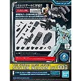 1/144 ガンダムベース限定 システムウェポンキット 003 機動戦士ガンダム