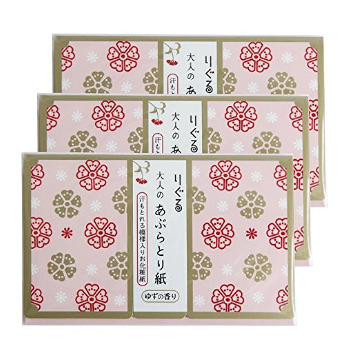 部分的うるさい慢性的りぐる 大人のあぶらとり紙 使うたびにうれしくなる ちょっと贅沢な高知県産ゆずの香りのあぶらとり紙 (30枚入り)(3p)