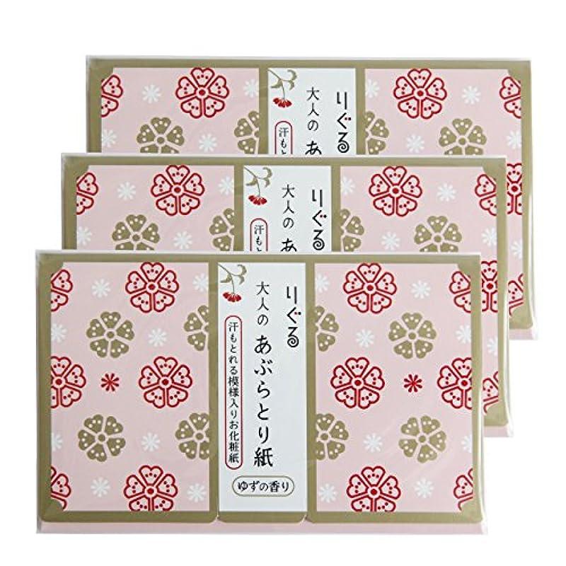 実装するエンジニアリングレインコートりぐる 大人のあぶらとり紙 使うたびにうれしくなる ちょっと贅沢な高知県産ゆずの香りのあぶらとり紙 (30枚入り)(3p)