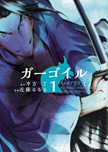 ガーゴイル(1) (ヤングキングコミックス)