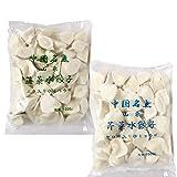 中華水餃子【2袋セット】 山東餃子 伝統食材 中華名物 (韮菜餃子・芹菜餃子)