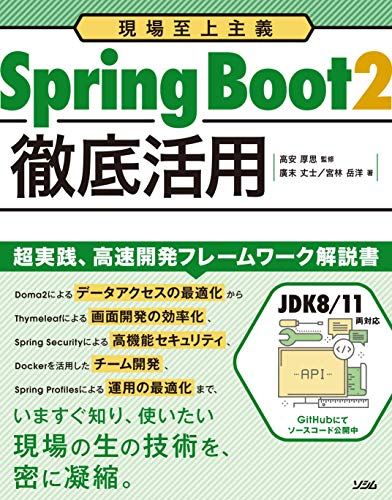 現場至上主義 Spring Boot2 徹底活用[ 廣末 丈士 ]の自炊・スキャンなら自炊の森