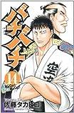 バチバチ 14 (少年チャンピオン・コミックス)