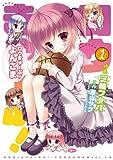 ロウきゅーぶ!よんこま 1 (電撃コミックス EX 170-1)