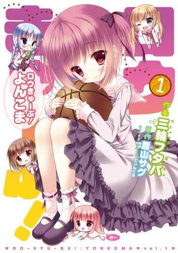ロウきゅーぶ!よんこま 1 (電撃コミックス EX 170-1)の詳細を見る