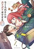 さくら江さんはグイグイ来すぎる。 (1) (まんがタイムKR フォワードコミックス)