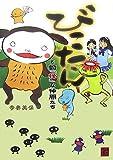 びこたんと愉「怪」な仲間たち / 今井 美保 のシリーズ情報を見る