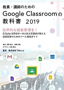 はじめてのGoogle Classroomの教科書2019