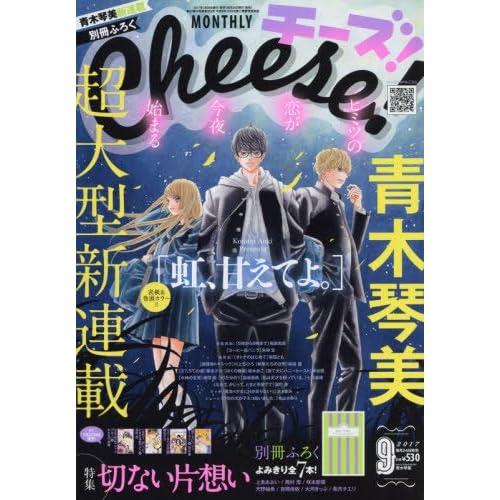 Cheese!(チーズ) 2017年 09 月号 [雑誌]
