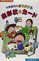 木曽健司のオリジナル表彰状&カード (保育のアイディア)