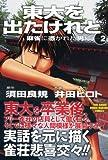 東大を出たけれど (2) (近代麻雀コミックス)