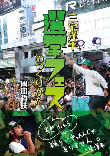 三宅洋平〜選挙フェスのつくりかたの詳細を見る