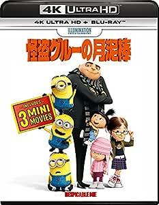 怪盗グルーの月泥棒 (4K ULTRA HD + Blu-rayセット) [4K ULTRA HD + Blu-ray]