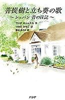 菩提樹と立ち葵の歌 ~ショパン 音の日記~