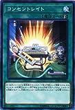 遊戯王カード コンセントレイト(ノーマル) ソウル・フュージョン(SOFU) | 速攻魔法 ノーマル