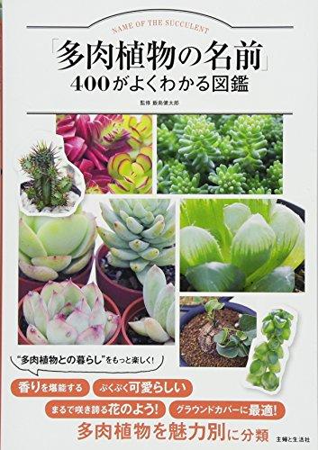 「多肉植物の名前」400がよくわかる図鑑の詳細を見る