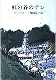 虹の谷のアン―第九赤毛のアン (新潮文庫)