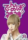 でんぱの神神 DVD LEVEL.35[DVD]