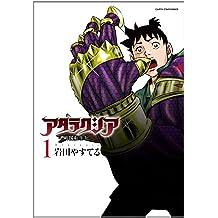 アタラクシア―戦国転生記― 1 (アース・スターコミックス)