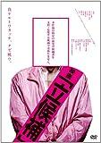 映画「立候補」[DVD]