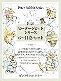 【対訳】ピーターラビットシリーズ 6~11巻セット かわいいイラストと、英語と日本語で楽しめる、ピーターラビットと仲間たちのお話!