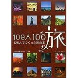 100人100旅―126人でつくった旅の本