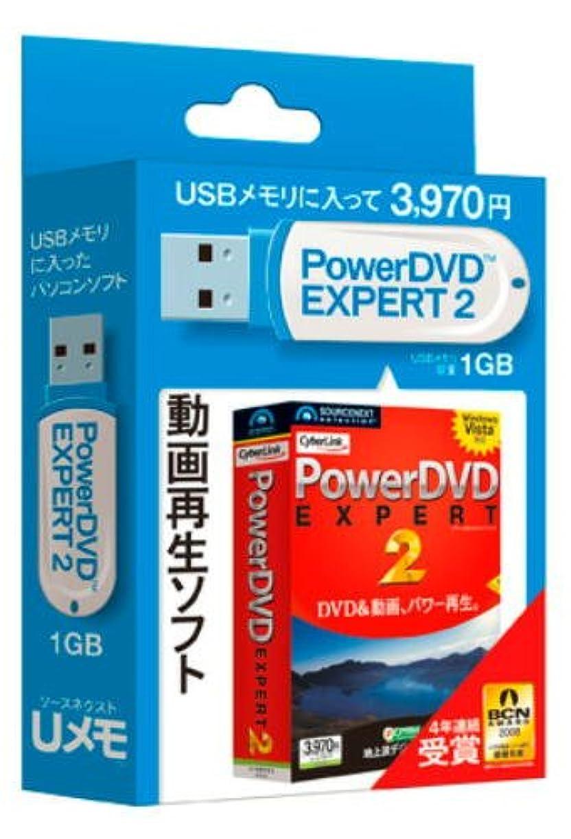 次へ列車純度PowerDVD EXPERT 2 USBメモリ版 ミニパッケージ