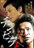 チンピラ2[DVD]