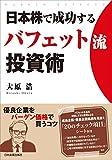 日本株で成功する バフェット流投資術