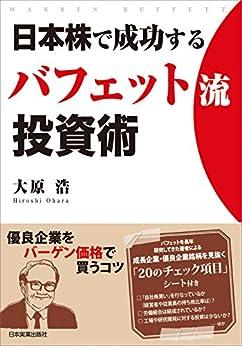 [大原浩]の日本株で成功する バフェット流投資術